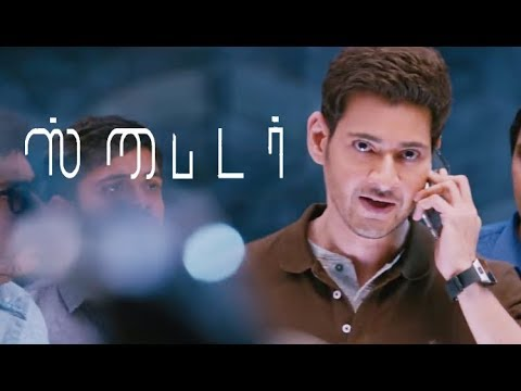 Spyder - Tamil Full movie Review 2017