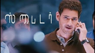 Spyder - Tamil Full movie Review 2017