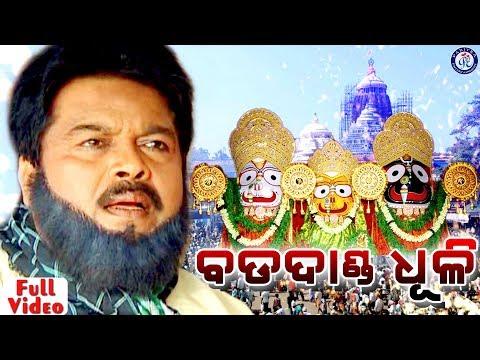 Bada Danda Dhuli Nahela - Superhit Jagannatha Bhajan On Odia Bhakti Sagar