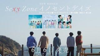 Sexy Zone 15thシングル「イノセントデイズ」特典映像ダイジェスト