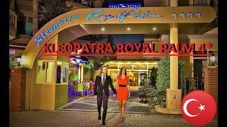 KLEOPATRA ROYAL PALM HOTEL 2019 БЮДЖЕТ ЧЕТВЕРКА ALANYA TURKEY