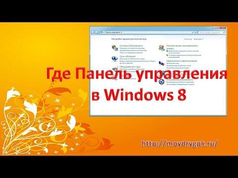 Как открыть панель управления в windows 8