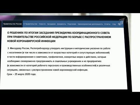 Михаил Мишустин поручил разработать меры по ужесточению ответственности за нарушение карантина.