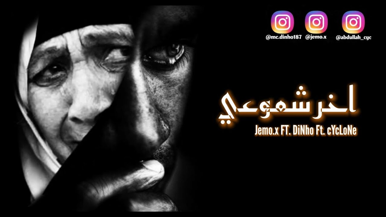 Download آخر شموعي   JeMo.x & cYcLoNe ft Mc.dinho