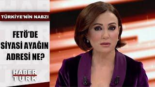 FETÖ'de siyasi ayak tartışmasının perde arkasında neler var? | Türkiye'nin Nabzı - 20 Ocak 2020