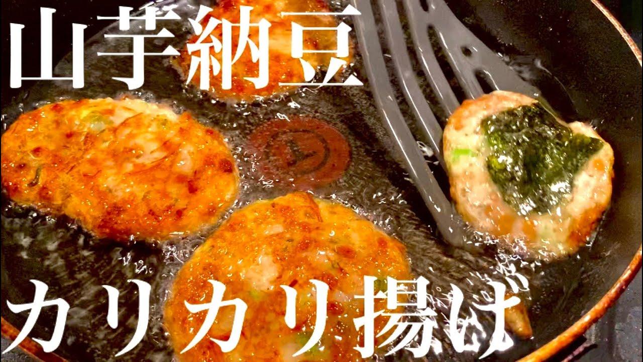 レシピ 山芋