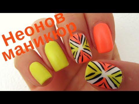 Лесен и бърз маникюр за лятото// Easy neon summer nails