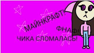 МАЙНКРАФТ • Пиццерия Фредди Фазбера(FNAF 1) Чика сломалась. Чиню аниматронника Чику! Зачем?