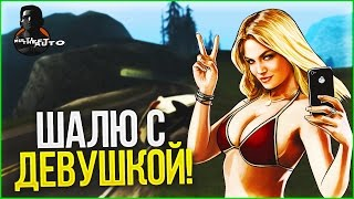 ШАЛЮ С ДЕВУШКОЙ! :D (MTA | CCDPlanet)