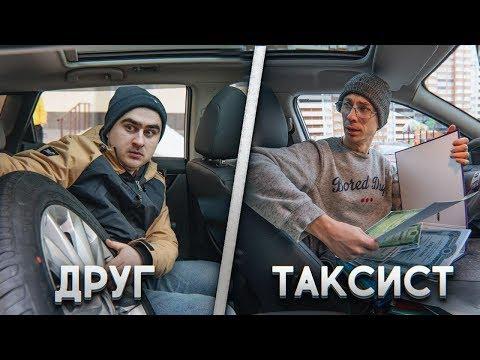 ДРУГ VS ТАКСИСТ