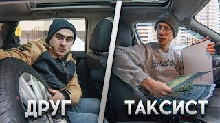 Download ДРУГ VS ТАКСИСТ Mp3 and Videos
