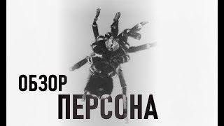 ОБЗОР КИНО | ПЕРСОНА | СЕАНС ПСИХОТЕРАПИИ ОТ БЕРГМАНА