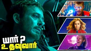 Avengers 4 Endgame Who will SAVE Tony Stark ?? (தமிழ்)