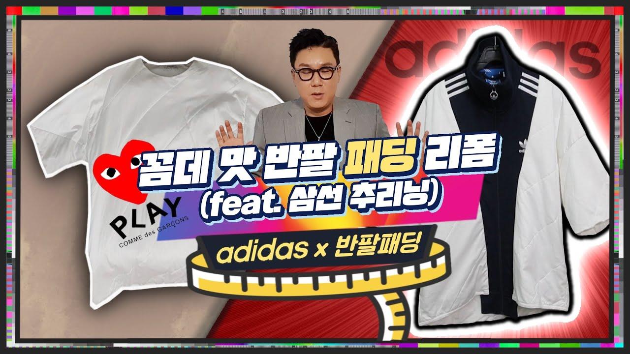 [EP51]꼼데 스타일로 반팔 패딩 리폼하는 방법(feat.삼선 트레이닝복)
