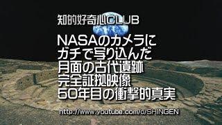 NASAのカメラにガチで写り込んだ月面の古代遺跡完全証拠映像 宇宙の歴史を完全に覆す50年目の衝撃的真実 アポロ計画の本当の目的は知的生命体の存在確認と発掘調査だった可能性 269