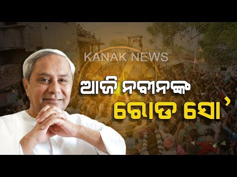 CM Naveen Patnaik To Hold Roadshow In Cuttack Today