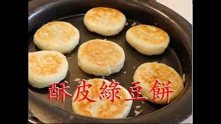 小芳/酥皮绿豆饼,层层酥皮配方比例无私藏,中秋节吃饼自己做,美味营养且经济实惠