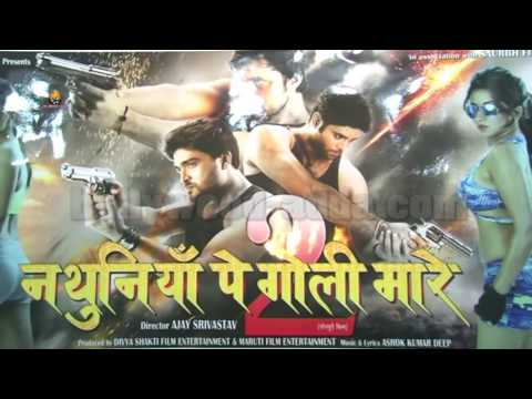 Nathuniya Pe Goli Mare 2 Bhojpuri Film (2016) - Actress Monalisa -Muhurat & Special Interview