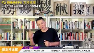 攬炒時代 - 03/08/20 「三不館」長版本