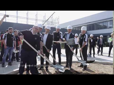 Строительство завода Mercedes в Московской области