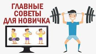 7 тренировочных советов для новичков