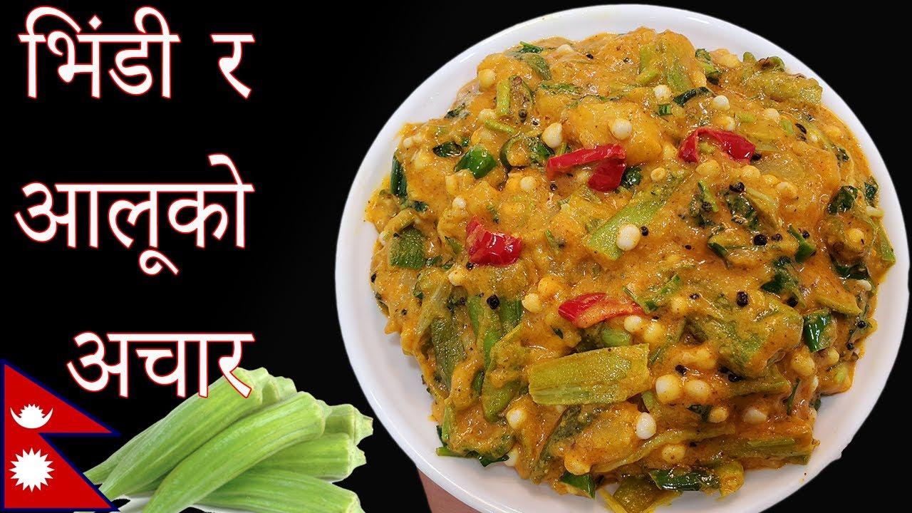 भिंडी र आलू को अचार || How to Make Okra (Bhindi) Achar || Nepali Pickle Recipe