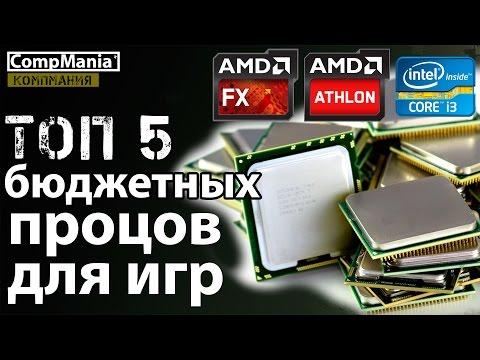 ТОП 5 бюджетных процессоров для игр