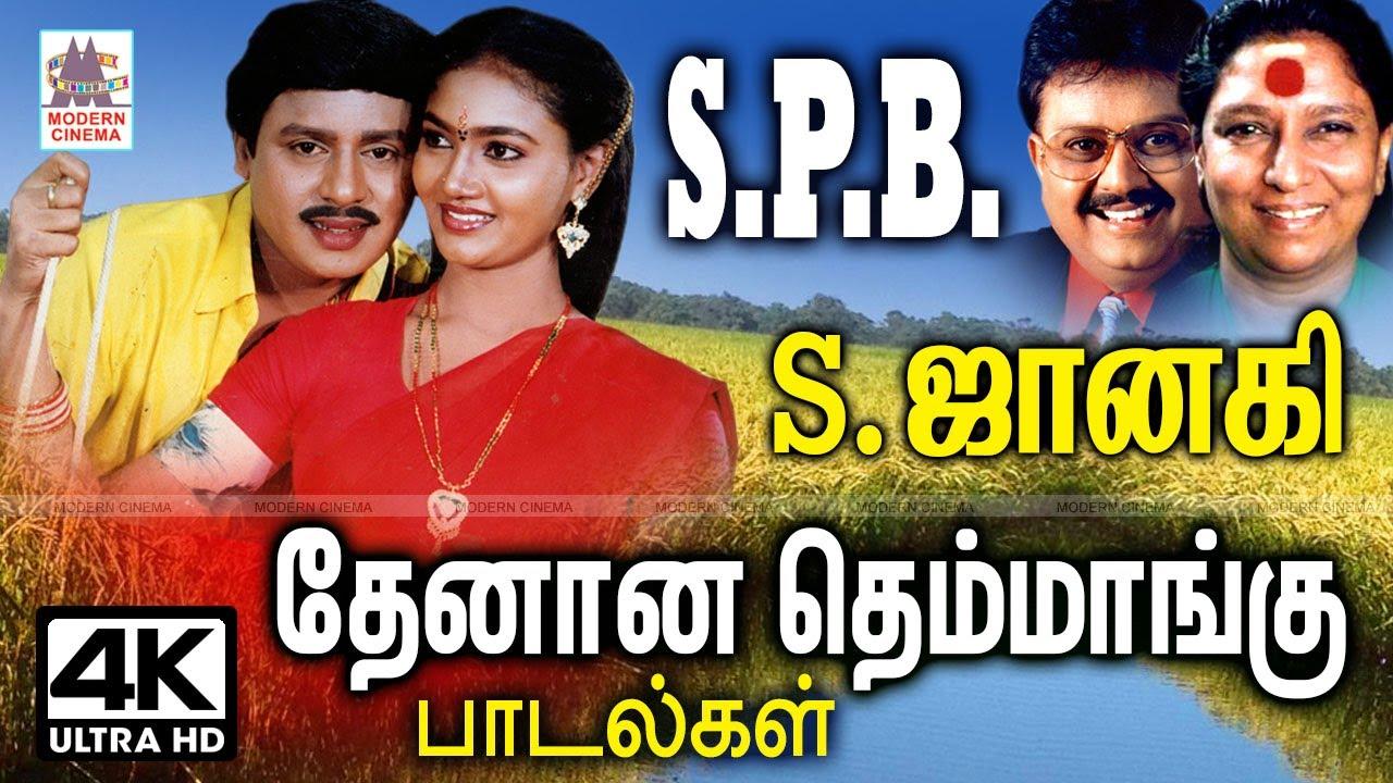 SPB, S.ஜானகி திகட்டாது தந்த தேனான தெம்மாங்கு பாடல்கள் சில SPB S.Janaki Themmangu Thendral Songs