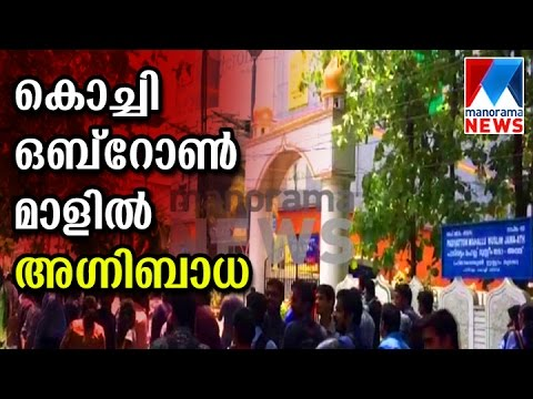 Major fire breaks out at Oberon Mall in Kochi: People evacuated | Manorama News