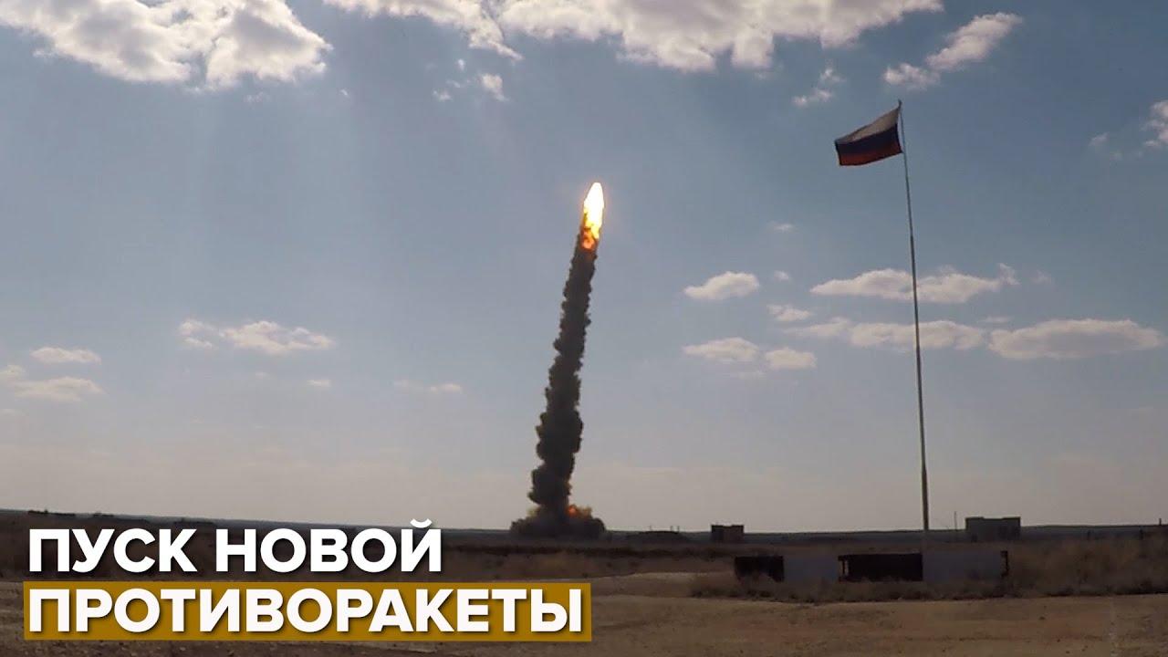 ВКС выполнили пуск новой противоракеты