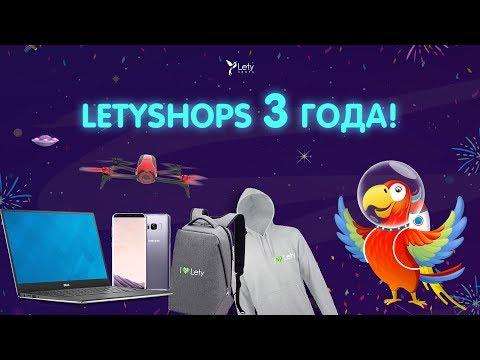 Розыгрыш призов в рамках акции LetyShops 3 года!