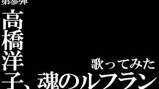 歌ってみた第3弾!! Y氏:サムネが完全にネタ… K氏(編集係):サムネガッ...