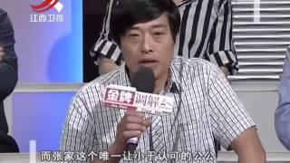 20150618 金牌调解  夫妻分居两地 婆媳网上过招