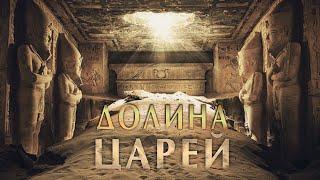 В пирамидах Египта мумий не нашли. Где настоящие гробницы фараонов?