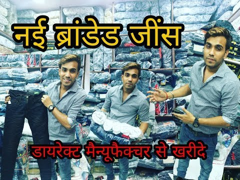 Buy Jeans from Factory at low Cost || Branded Jeans || jeans manufacturers delhi