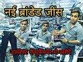 Buy Jeans from Factory at low Cost    Branded Jeans    jeans manufacturers delhi