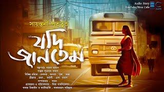 Jadi Jantem(যদি জানতেম)|Sayantani Putatunda|Sayak Aman|Suspense Love Thriller|Suspense Story|Mystery
