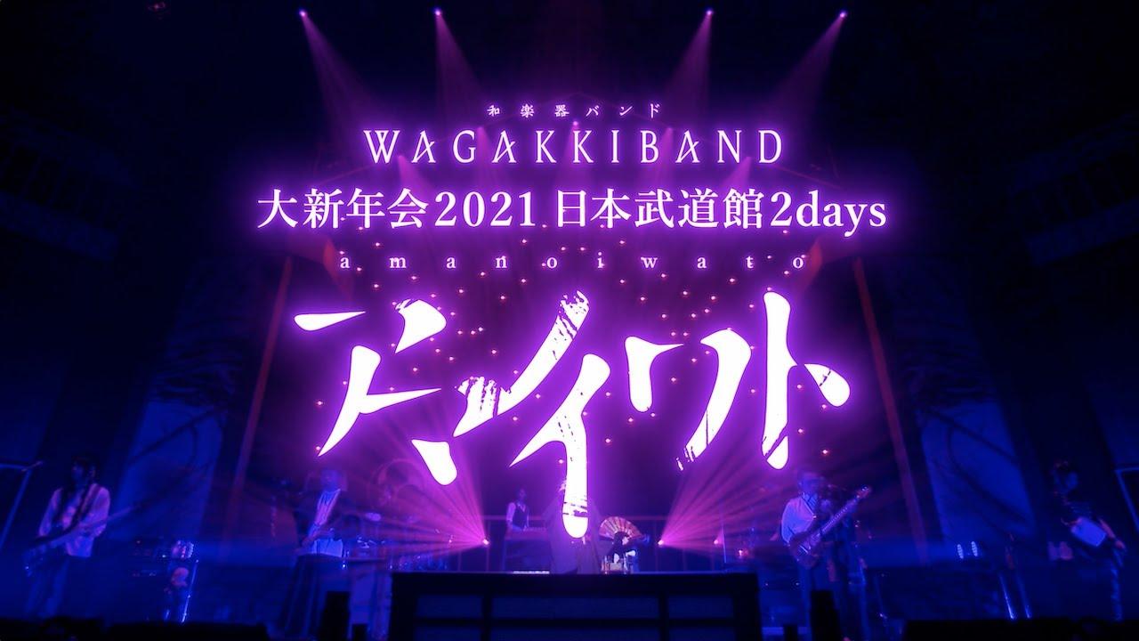 和楽器バンド LIVE Blu-ray「大新年会2021 日本武道館 ~アマノイワト~」ダイジェスト
