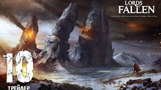 Lords of the Fallen | Трейлер