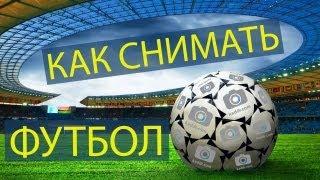 Как Фотографировать Футбол - Live на Kaddr.com(Как фотографируют футбол профессиональные фоторепортеры. Вся инсайдерская информация и советы по съемке...., 2013-06-13T15:43:55.000Z)