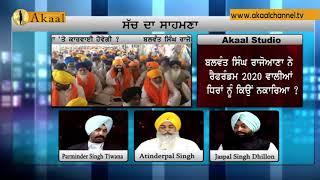 Sach Da Samna | Topic: Bargarhi Kandh (Goli Kandh) | Akaal Channel