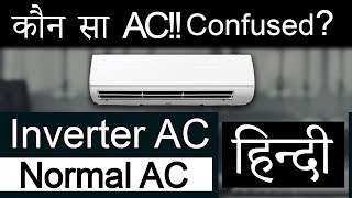 Inverter ac vs Normal AC  Which Air Conditioner is Best for me    AC    Hindi