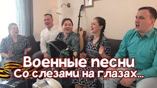 Гармонь в прямом эфире (22) - С Днём Победы, Военные песни, поёт ансамбль ПТАШИЦА