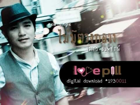 [Spot] ไม่มีตรงกลาง - Project Love Pill จิรากร (official)
