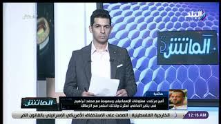 الماتش - أمير مرتضى منصور يكشف حقيقة لقائه مع محمد عواد بمقر الزمالك