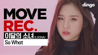 이달의 소녀(LOONA) - So What | Performance  (4K) | MOVE REC | dingomusic
