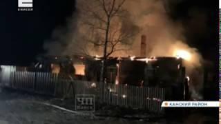 В Канском районе дотла сгорел двухквартирный жилой дом