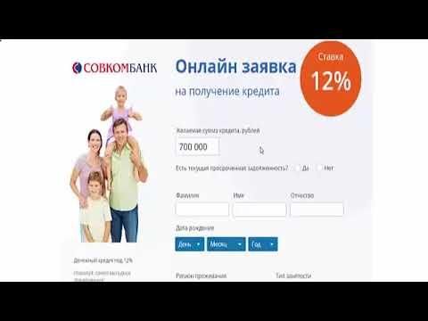 Совкомбанк - кредит наличными онлайн