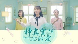 福音詩歌MV《神真實的愛》歌頌讚美全能神【韓語中字】