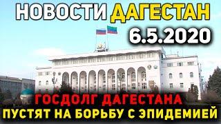 Новости Дагестана за 6.5.2020 год